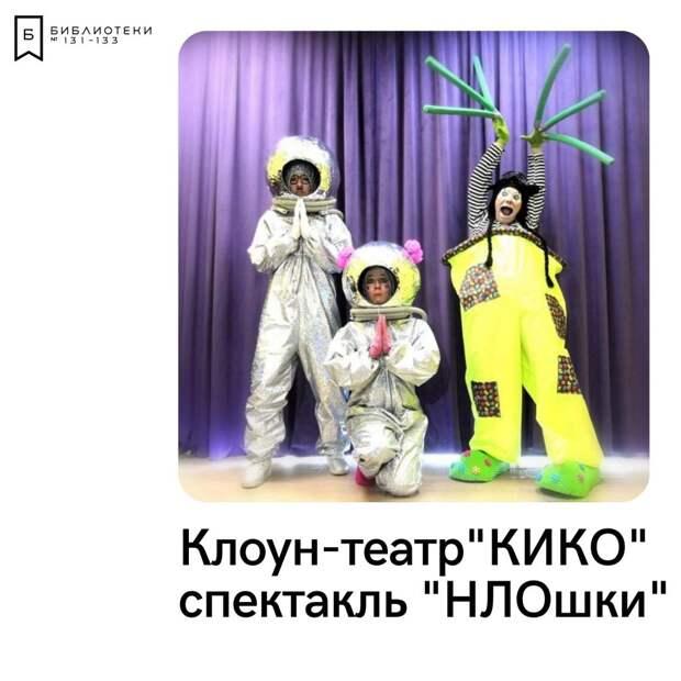 Во время «Библионочи» в Марьине покажут детский интерактивный спектакль