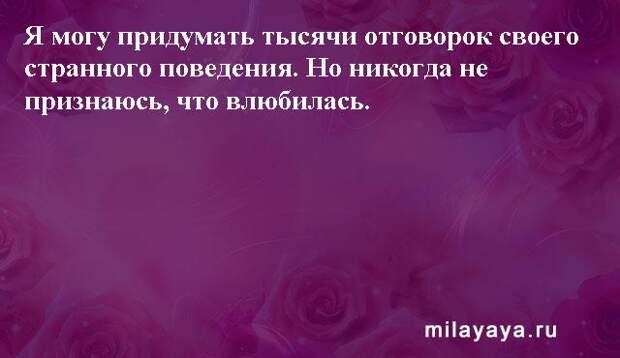 Картинки со статусами. Подборка milayaya-status-milayaya-status-30231112102020-19 картинка milayaya-status-30231112102020-19