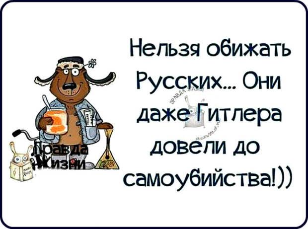 Не копайте яму русским. Они используют её, как окоп!