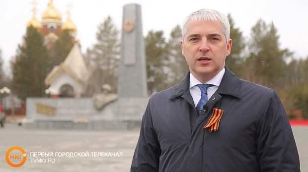 Алексей Романов поздравил жителей Ноябрьска с 76-й годовщиной Победы