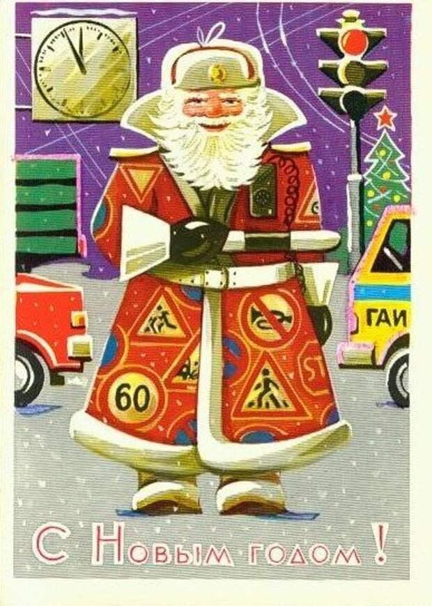 открытка С Новым годом от ГАИ