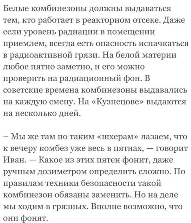 """О том, чем на мой взгляд """"фонит"""" """"Новая газета"""""""