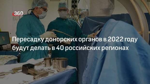 Пересадку донорских органов в 2022 году будут делать в 40 российских регионах