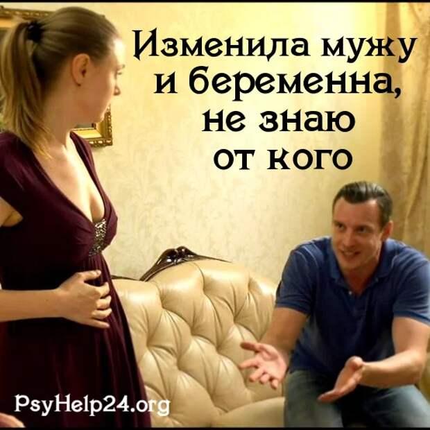 Изменила мужу и беременна, не знаю от кого
