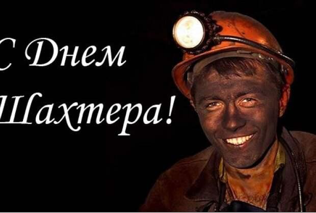 Донецк – С ДНЕМ ШАХТЕРА!