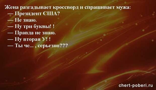 Самые смешные анекдоты ежедневная подборка chert-poberi-anekdoty-chert-poberi-anekdoty-24540603092020-18 картинка chert-poberi-anekdoty-24540603092020-18