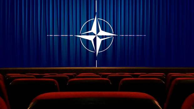 Нам незачем служить декорацией к спектаклю НАТО