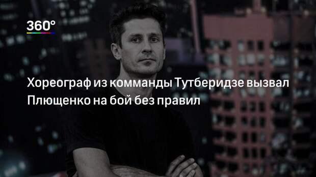 Хореограф из комманды Тутберидзе вызвал Плющенко на бой без правил