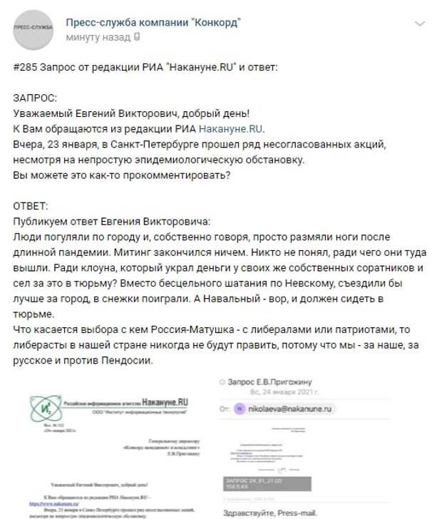 Пригожин объяснил, почему «либерасты» не получат власть в России
