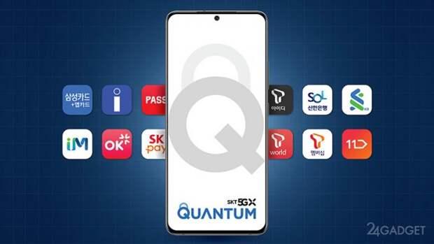 Представлен смартфон Samsung Galaxy Quantum 2 с системой квантового шифрования