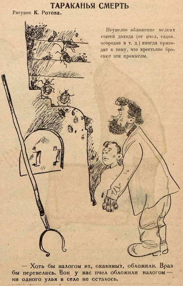 Журнал «Лапоть», год 1926 - 1