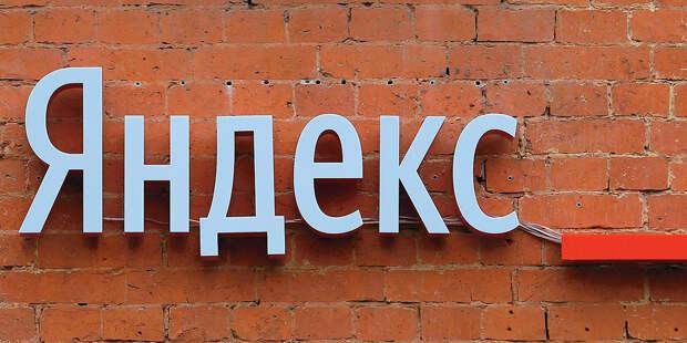 Греф набил карманы «Яндекс-Деньгами»