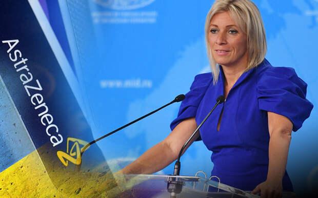 «Не режим, а сказка»: Захарова посмеялась над заявлением Киева о роли РФ в вопросе с AstraZeneca