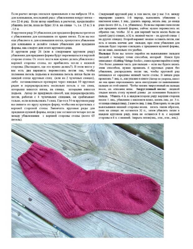 Носки  diy своими руками