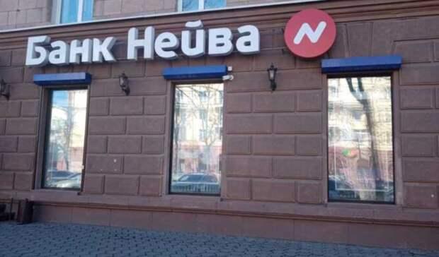 Треть долга получат кредиторы ликвидируемого уральского банка «Нейва»