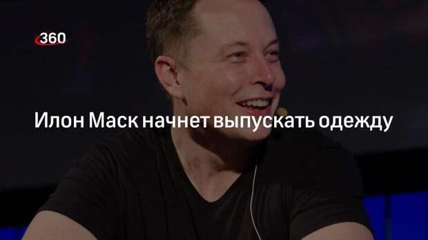 Илон Маск начнет выпускать одежду