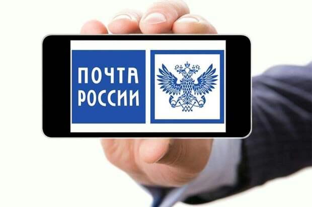 Клиенты Почты России в Тверской области могут отказаться от бумажных извещений