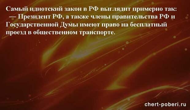 Самые смешные анекдоты ежедневная подборка chert-poberi-anekdoty-chert-poberi-anekdoty-43070412112020-6 картинка chert-poberi-anekdoty-43070412112020-6