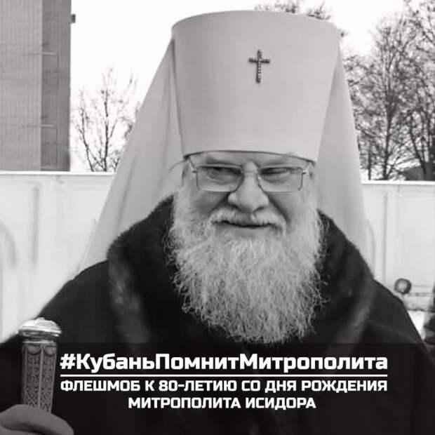 На Кубани пройдет флешмоб к 80-летию со дня рождения митрополита Исидора