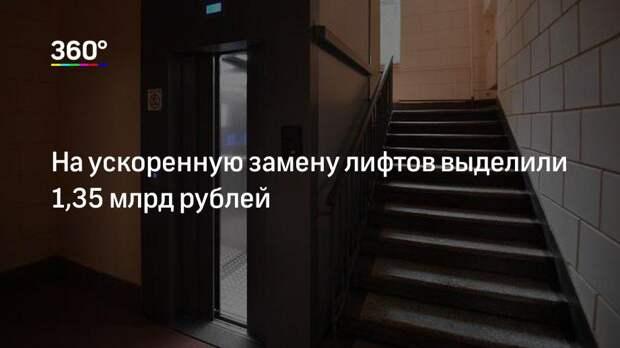 На ускоренную замену лифтов выделили 1,35 млрд рублей