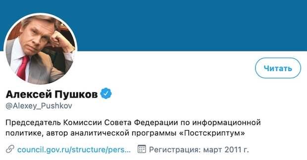 Пушков оценил заявление Украины о причастности Франции и ФРГ к потере Крыма