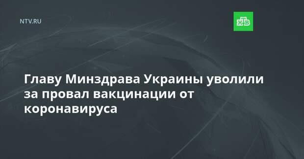 Главу Минздрава Украины уволили за провал вакцинации от коронавируса