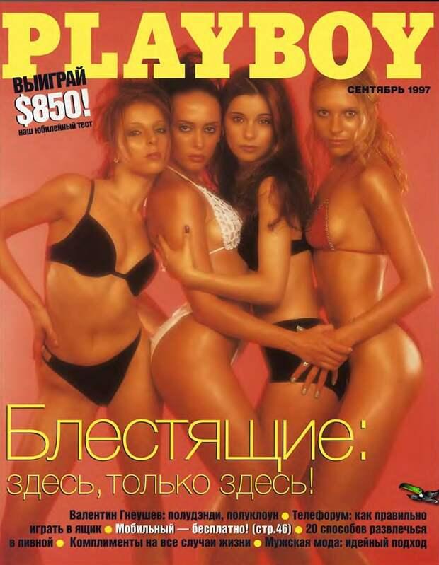 Группа «Блестящие» обрасца 1997 года во всей своей красе.