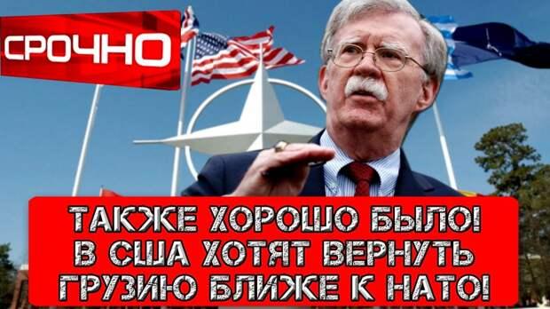 Получить в грызло 2.0 - Грузию обратно тянут в НАТО