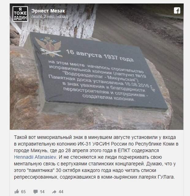 """""""Правозащита"""" ликует: Удалось демонтировать памятную доску первостроителям ГУЛАГа"""