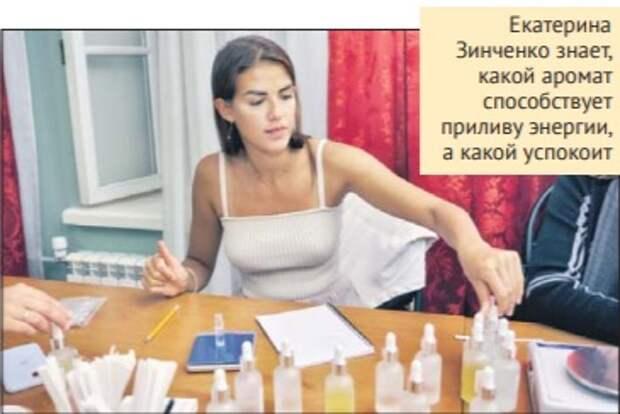 Парфюмер из Кузьминок открыла бесплатную лабораторию ароматов