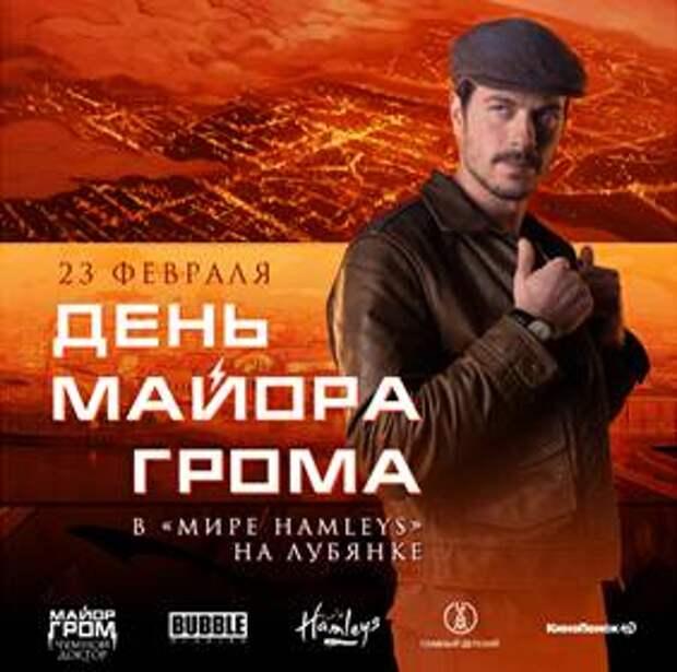 Презентация грядущего российского комикс-блокбастера «Майор Гром: Чумной Доктор»