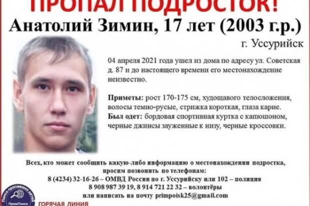 Ушел из дома в начале апреля: в Приморье объявили в розыск подростка