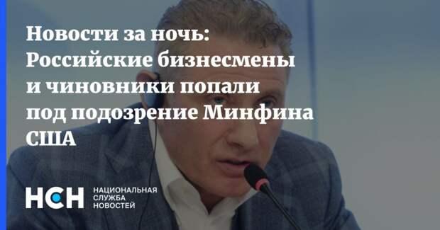 Новости за ночь: Российские бизнесмены и чиновники попали под подозрение Минфина США
