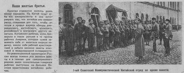 Китайские добровольцы гражданской войны в России