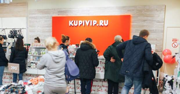 KupiVIP объявил о закрытии