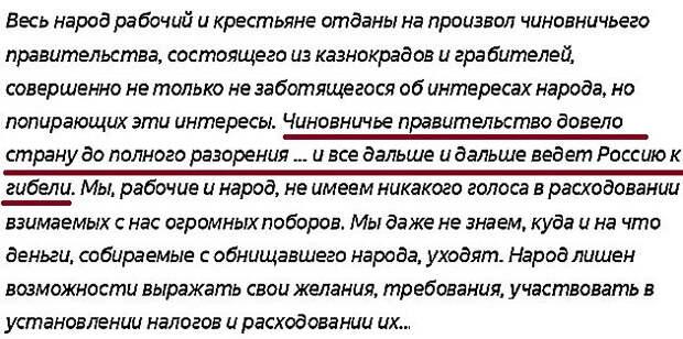 А чему мы возмущаемся — то, что происходит сейчас в России точно описал В.И. Ленин. Так что наслаждаемся!