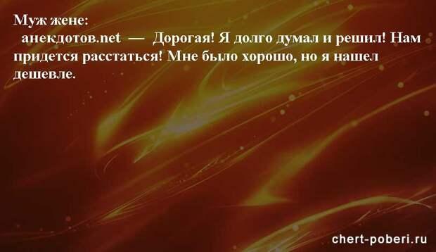 Самые смешные анекдоты ежедневная подборка chert-poberi-anekdoty-chert-poberi-anekdoty-09060412112020-16 картинка chert-poberi-anekdoty-09060412112020-16