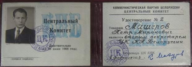 Удостоверение П. М. Машерова, 1963 год. <br>