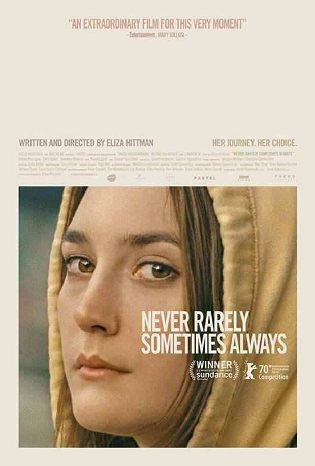 Новый трейлер к фильму «Никогда, Редко, Иногда, Всегда»