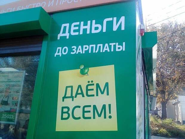 РБК: Россияне потянулись за деньгами в МФО