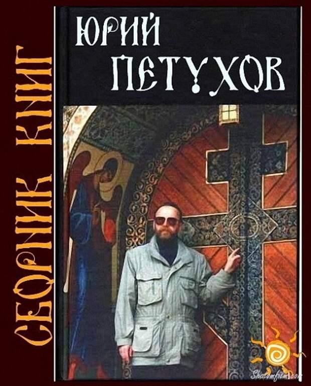 Как «Велесова книга» пробивала дорогу в среде советских черносотенцев