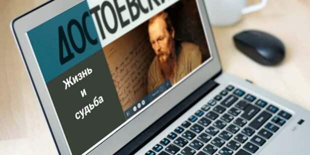 Власти Москвы опубликовали программу к 200-летию со дня рождения Достоевского