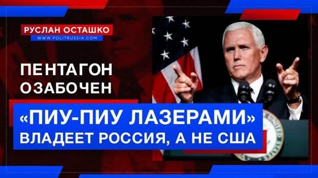 Пентагон озабочен, что «пиу-пиу лазерами» владеет Россия, а не США