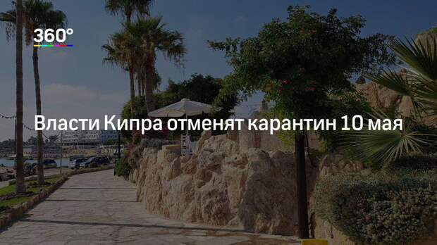 Власти Кипра отменят карантин 10 мая