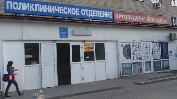 Поликлинику горбольницы №20 вРостове отремонтируют за393млн рублей