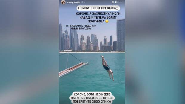 Арсений Шульгин травмировал спину в Дубае
