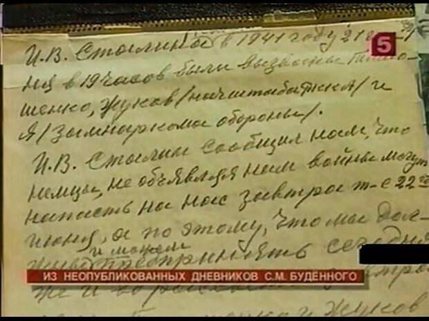 Источник; Маршал Будённый. Конец легенды. д/ф. Страницы из воспоминаний в стоп-кадре.