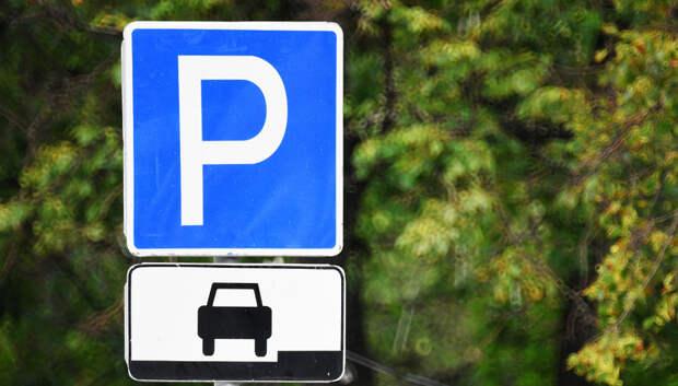 Стоянку автомобилей запретили на участке улицы Революции в Климовске