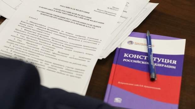 Госдума приняла во втором чтении законопроект о поправках в Конституцию. Полный список изменений