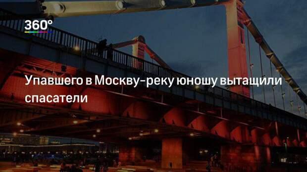 Упавшего в Москву-реку юношу вытащили спасатели